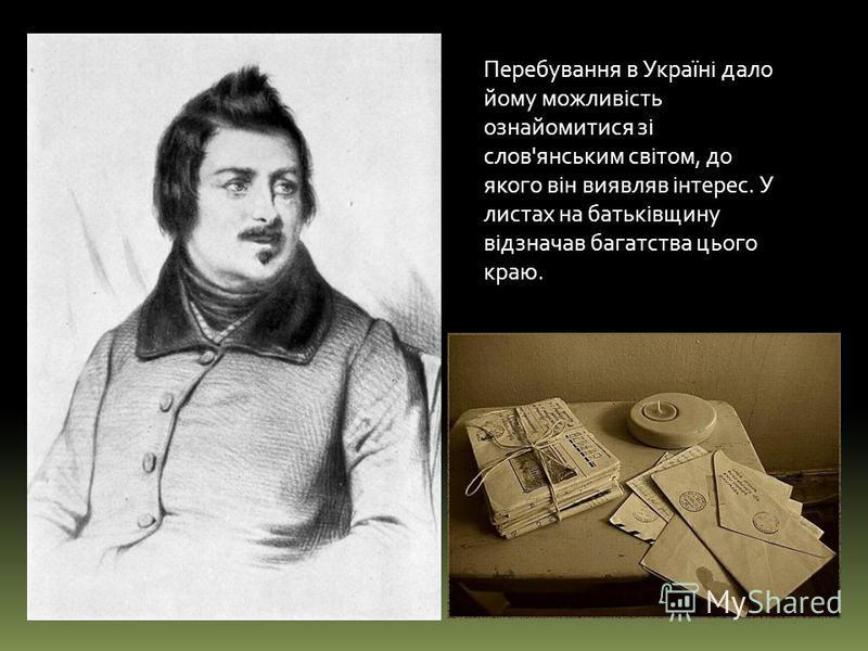 Перебування в Україні дало йому можливість ознайомитися зі слов'янським світом, до якого він виявляв інтерес. У листах на батьківщину відзначав багатства цього краю.