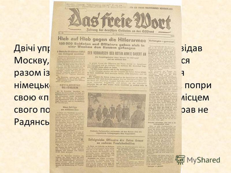 Двічі упродовж 30-х років Б. Брехт відвідав Москву, де як член редколегії залучився разом із Л. Фейхтванґером до видання німецького часопису «Дас Ворт». Утім, попри свою «прокомуністичну» орієнтацію, місцем свого подальшого перебування він обрав не Р