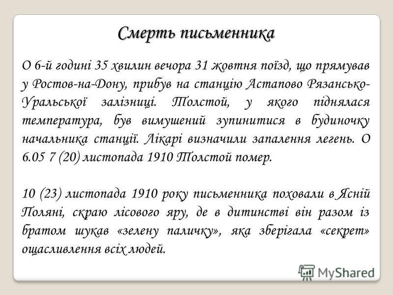 Смерть письменника О 6-й годині 35 хвилин вечора 31 жовтня поїзд, що прямував у Ростов-на-Дону, прибув на станцію Астапово Рязансько- Уральської залізниці. Толстой, у якого піднялася температура, був вимушений зупинитися в будиночку начальника станці