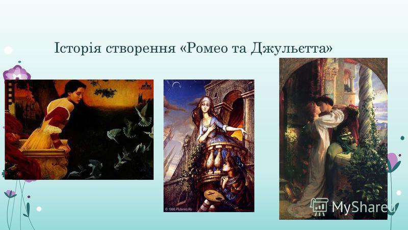 Історія створення «Ромео та Джульєтта»