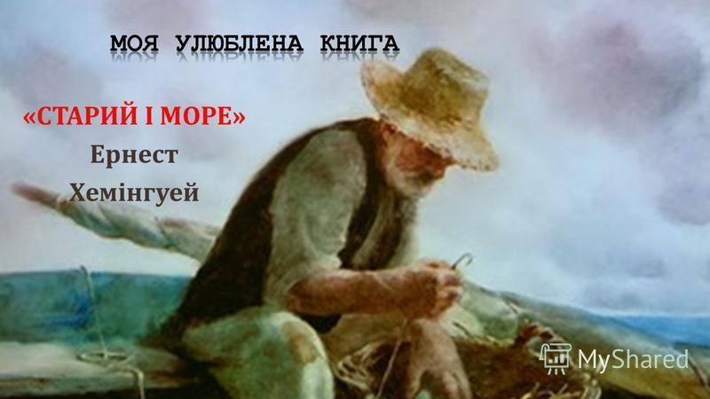«СТАРИЙ І МОРЕ» Ернест Хемінгуей