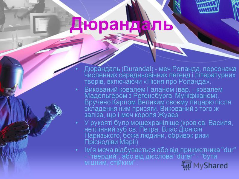 Українські переклади Перший повний переклад