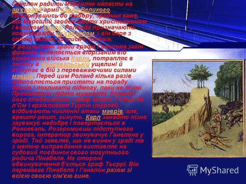 Після успішного семирічного походу в мавританську Іспанію імператор франків Карл Великий завойовує всі міста сарацинів, крім Сарагоси, де править цар Марсилій. Маври, представлені в поемі язичниками, скликають раду у Марсілія і вирішують відправити д