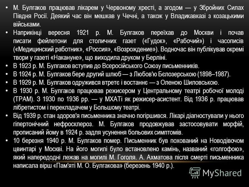 М. Булгаков працював лікарем у Червоному хресті, а згодом у Збройних Силах Півдня Росії. Деякий час він мешкав у Чечні, а також у Владикавказі з козацькими військами. Наприкінці вересня 1921 р. М. Булгаков переїхав до Москви і почав писати фейлетони