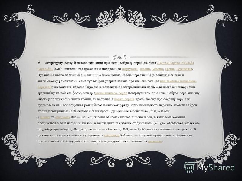 БІОГРАФІЯ ТА ТВОРЧІСТЬ БАЙРОНА Джордж - Ноел - Гордон Байрон, шостий барон Байрон ( англ. George Noel Gordon Byron) (* 22 січня 1788, Лондон 19 квітня 1824, Месолонгіон, Греція ) англійський поет, який став символом романтизму і політичного лібераліз