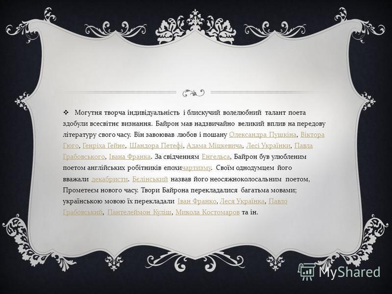 У 3- й і 4- й піснях « Чайльда Гарольда » (18171818) поет заявляє про свою відданість поглядам французьких просвітників, висловлює віру в справу революції. З 1817 по 1823 Байрон жив в Італії, брав активну участь у боротьбі карбонаріїв. Серед численни