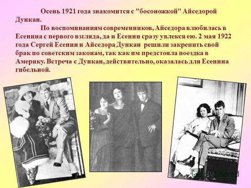 Осень 1921 года знакомится с