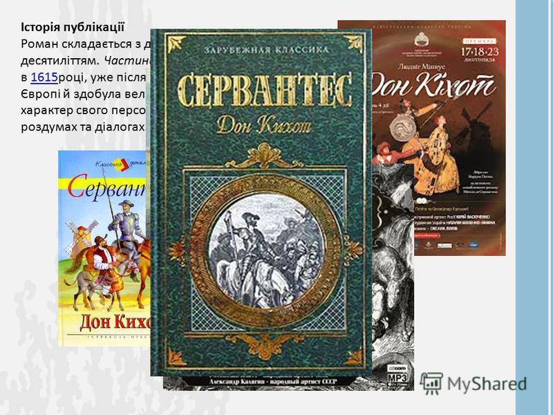 Історія публікації Роман складається з двох частин, публікація яких розділена десятиліттям. Частина перша була надрукована в 1605 році, Частина друга - в 1615році, уже після того як перша частина була неодноразово перевидана в Європі й здобула велику