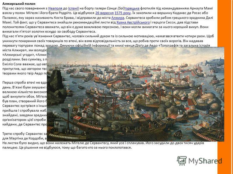 Алжирський полон Під час свого повернення з Неаполя до Іспанії на борту галери Сонце (Sol)турецька флотилія під командуванням Арнаута Мамі взяла у полон Міґеля і його брата Родріґо. Це відбулося 26 вересня 1575 року. Їх захопили на вершину Кадакес де