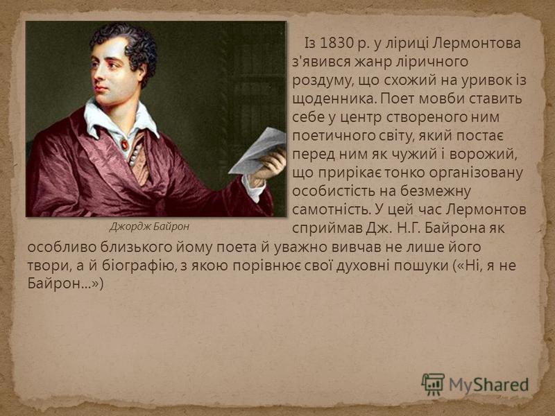 Із 1830 р. у ліриці Лермонтова з'явився жанр ліричного роздуму, що схожий на уривок із щоденника. Поет мовби ставить себе у центр створеного ним поетичного світу, який постає перед ним як чужий і ворожий, що прирікає тонко організовану особистість на
