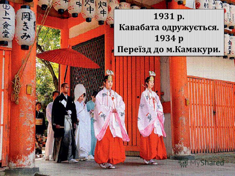 1931 р. Кавабата одружується. 1934 р Переїзд до м. Камакури. 1931 р. Кавабата одружується. 1934 р Переїзд до м. Камакури.