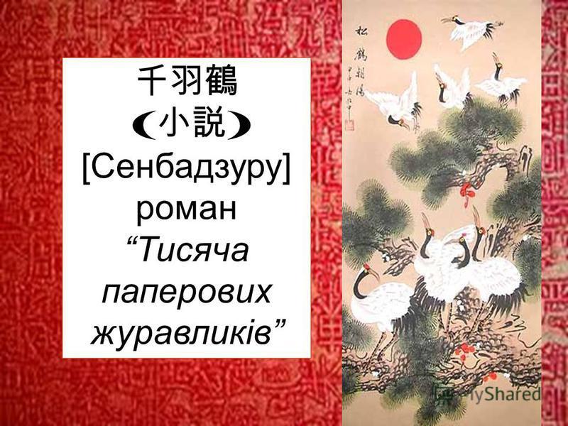 ( ) [Сенбадзуру] роман Тисяча паперових журавликів