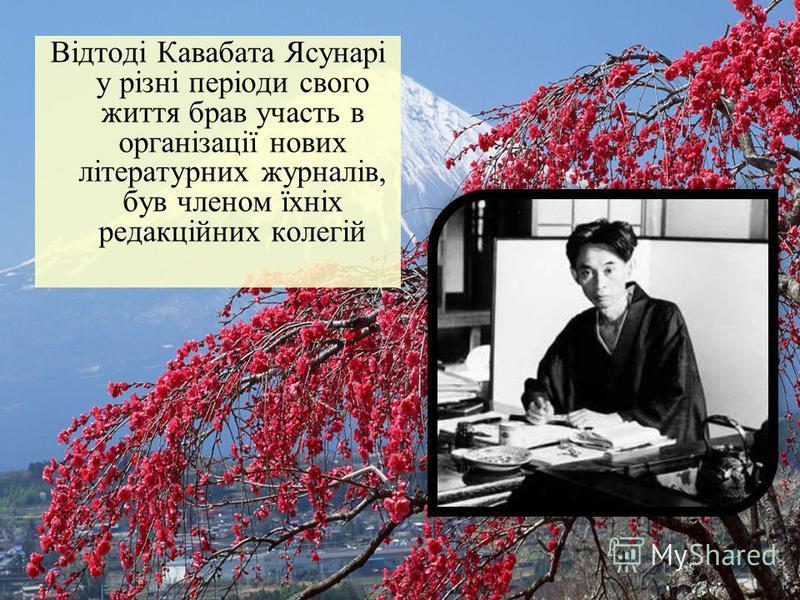 Відтоді Кавабата Ясунарі у різні періоди свого життя брав участь в організації нових літературних журналів, був членом їхніх редакційних колегій