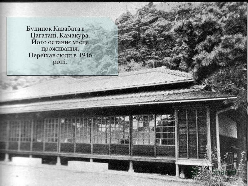 Будинок Кавабата в Нагатані, Камакура. Його останнє місце проживання. Переїхав сюди в 1946 році.