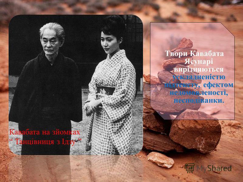 Кавабата на зйомках Танцівниця з Ідзу Твори Кавабата Ясунарі вирізняються ускладненістю підтексту, ефектом недомовленості, несподіванки.