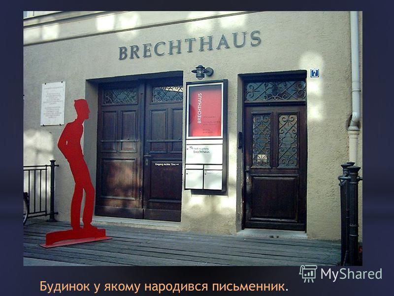 Будинок у якому народився письменник.