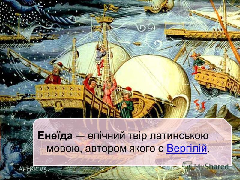 Енеїда епічний твір латинською мовою, автором якого є Вергілій.Вергілій