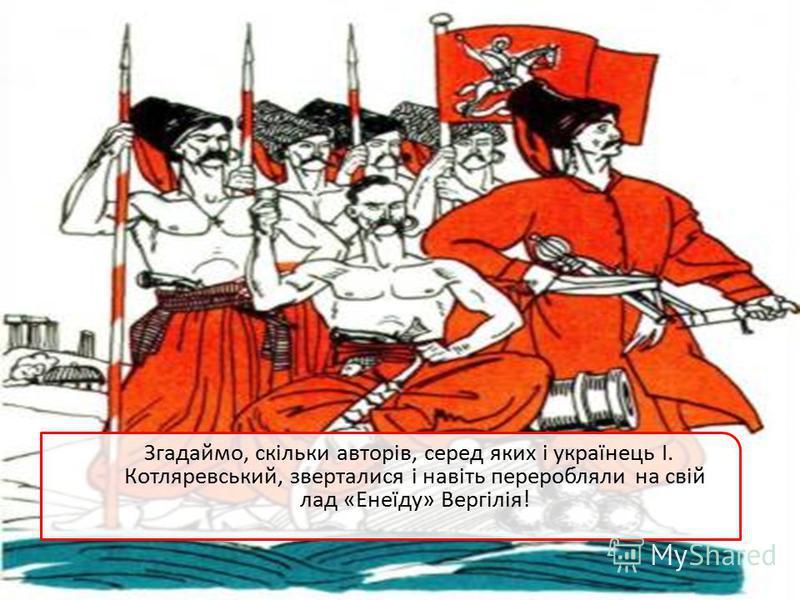 Згадаймо, скільки авторів, серед яких і українець І. Котляревський, зверталися і навіть переробляли на свій лад «Енеїду» Вергілія!