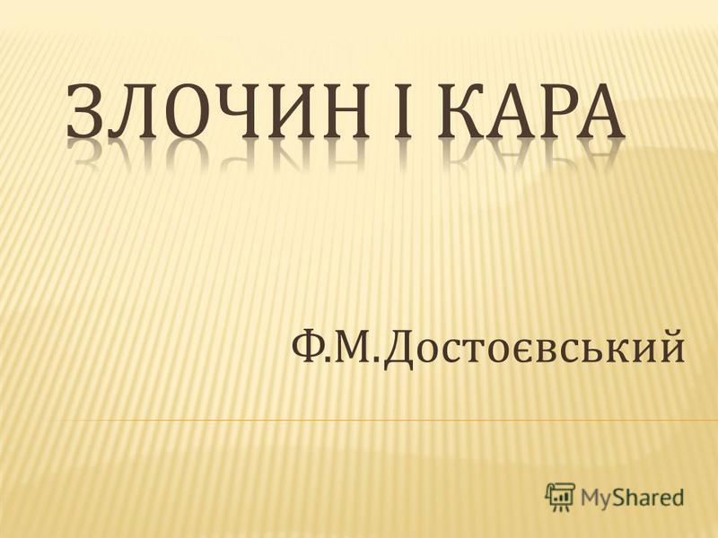 Ф. М. Достоєвський