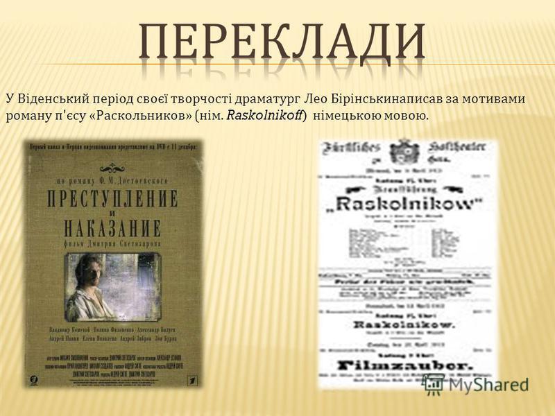 У Віденський період своєї творчості драматург Лео Бірінськинаписав за мотивами роману п ' єсу « Раскольников » ( нім. Raskolnikoff) німецькою мовою.