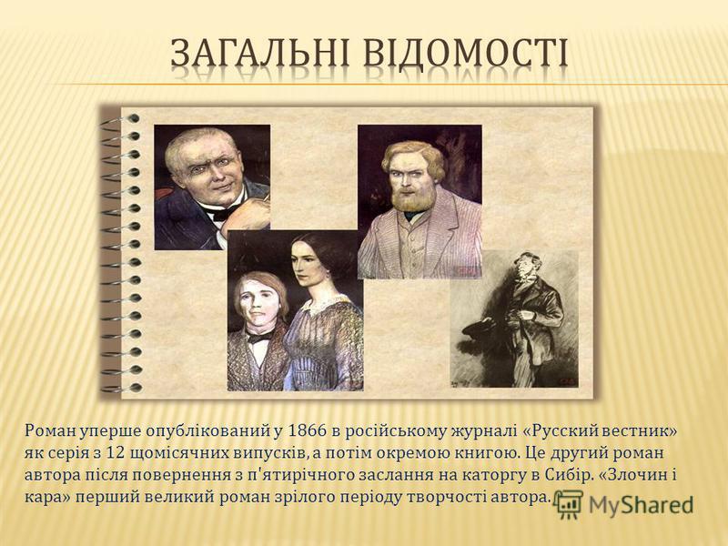 Роман уперше опублікований у 1866 в російському журналі « Русский вестник » як серія з 12 щомісячних випусків, а потім окремою книгою. Це другий роман автора після повернення з п ' ятирічного заслання на каторгу в Сибір. « Злочин і кара » перший вели