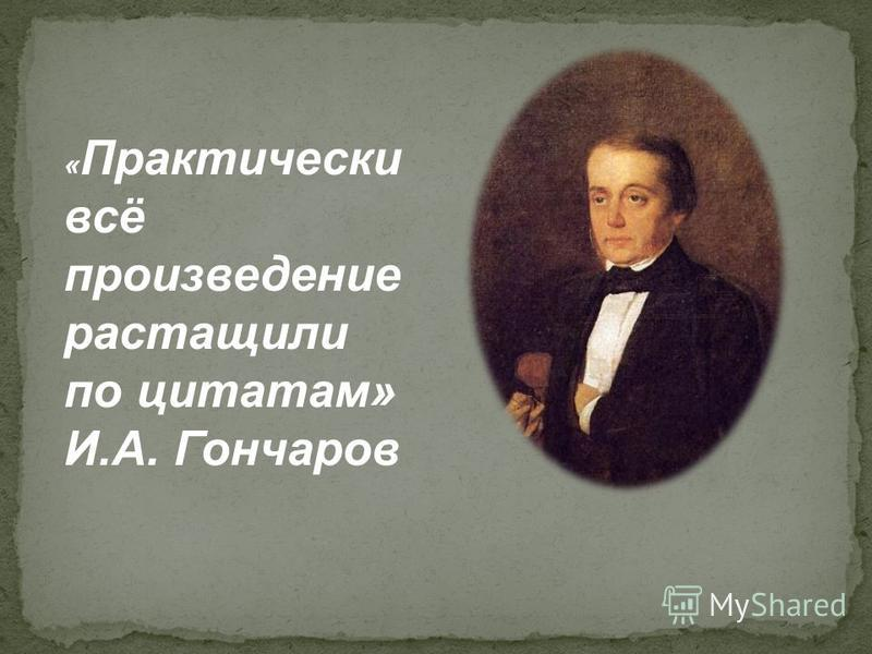 « Практически всё произведение растащили по цитатам» И.А. Гончаров