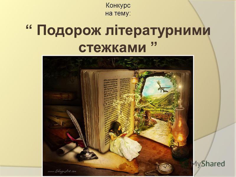 Конкурс на тему: Подорож літературними стежками