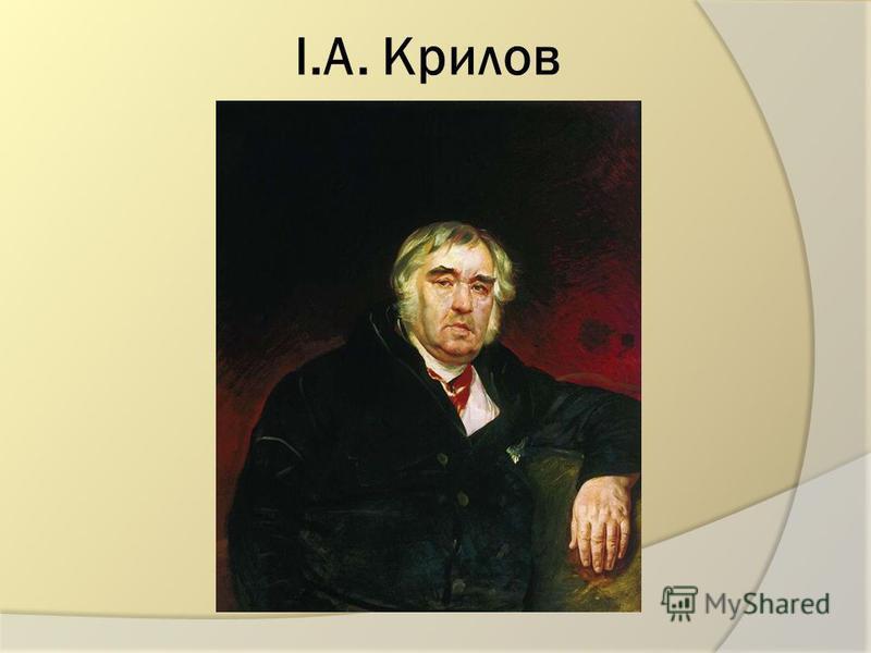 І.А. Крилов