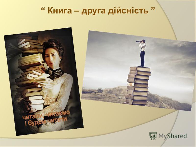 Книга – друга дійсність