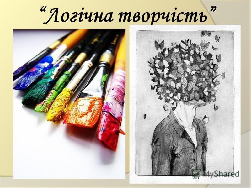 Логічна творчість