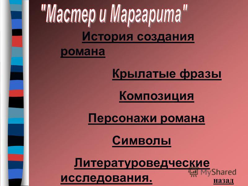 В 1909 – 1916 годах изучает медицину, весной 1916 года кончает курс и уезжает на Юго-Западный фронт. В сентябре Булгакова отзывают с фронта: он становится сельским врачом, работает в Вязьме. В марте 1918 года возвращается в Киев. В 1919 г. его как вр