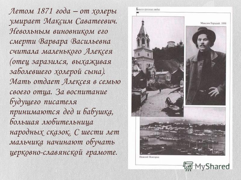 Летом 1871 года – от холеры умирает Максим Саватеевич. Невольным виновником его смерти Варвара Васильевна считала маленького Алексея (отец заразился, выхаживая заболевшего холерой сына). Мать отдает Алексея в семью своего отца. За воспитание будущего