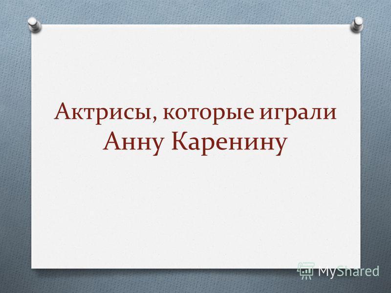 Актрисы, которые играли Анну Каренину