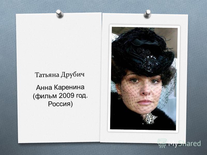 Татьяна Друбич Анна Каренина ( фильм 2009 год. Россия )