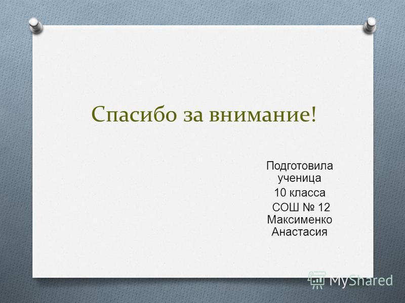 Спасибо за внимание! Подготовила ученица 10 класса СОШ 12 Максименко Анастасия