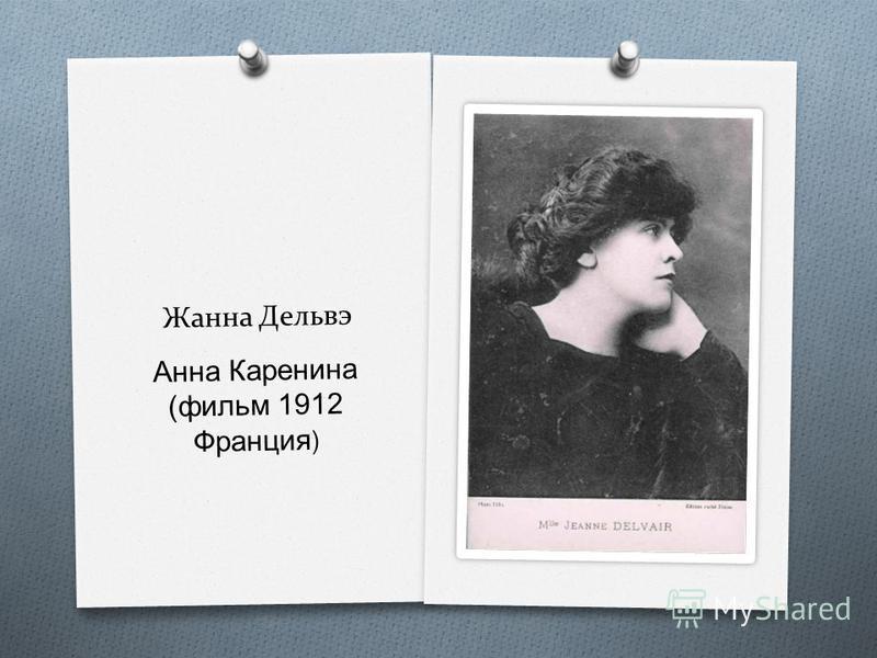 Жанна Дельвэ Анна Каренина ( фильм 1912 Франция )