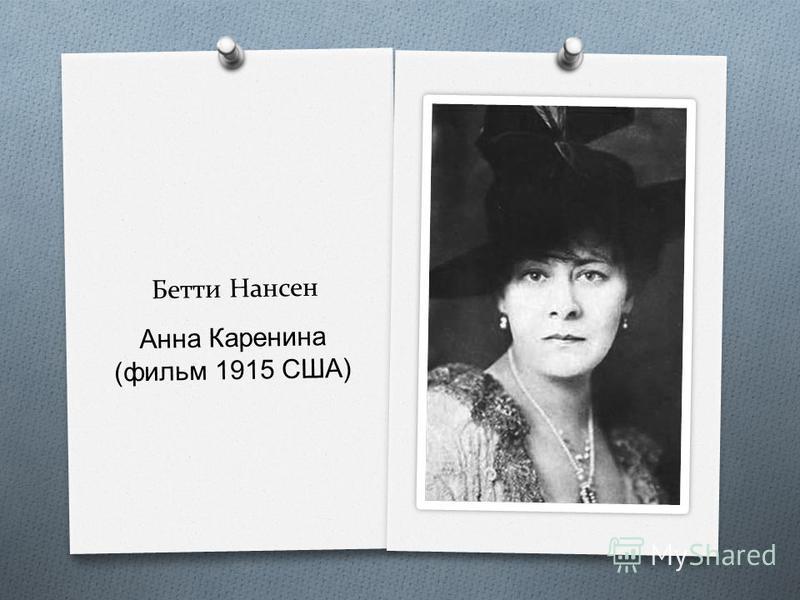 Бетти Нансен Анна Каренина ( фильм 1915 США )