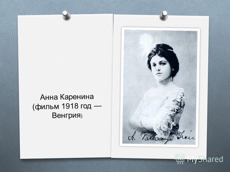 Анна Каренина ( фильм 1918 год Венгрия )