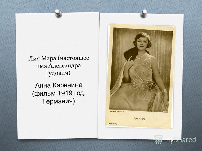 Лия Мара (настоящее имя Александра Гудович) Анна Каренина ( фильм 1919 год. Германия )