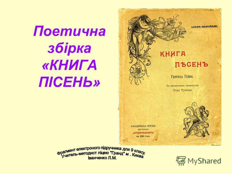 Поетична збірка «КНИГА ПІСЕНЬ»
