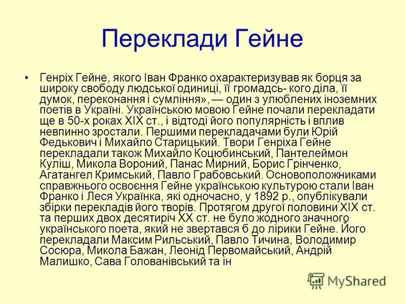 Переклади Гейне Генріх Гейне, якого Іван Франко охарактеризував як борця за широку свободу людської одиниці, її громадсь- кого діла, її думок, переконання і сумління», один з улюблених іноземних поетів в Україні. Українською мовою Гейне почали перекл