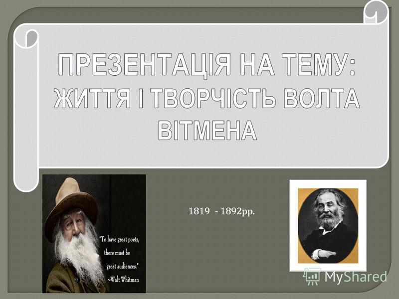 1819 - 1892 рр.