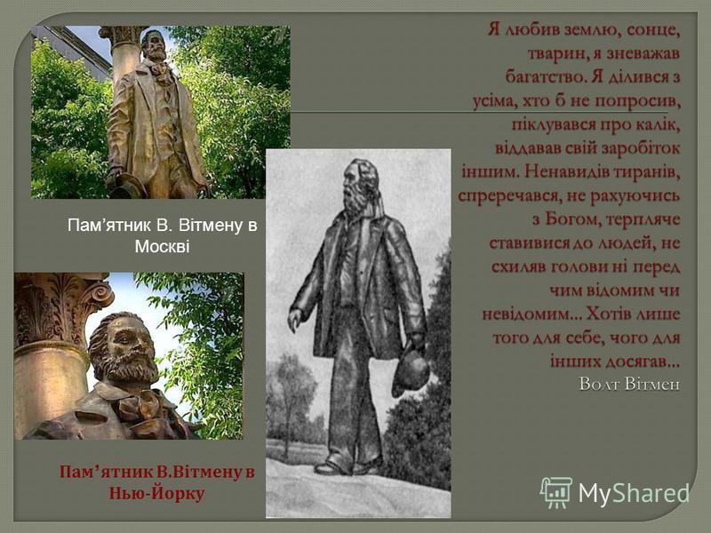 Памятник В. Вітмену в Москві Пам ятник В. Вітмену в Нью - Йорку