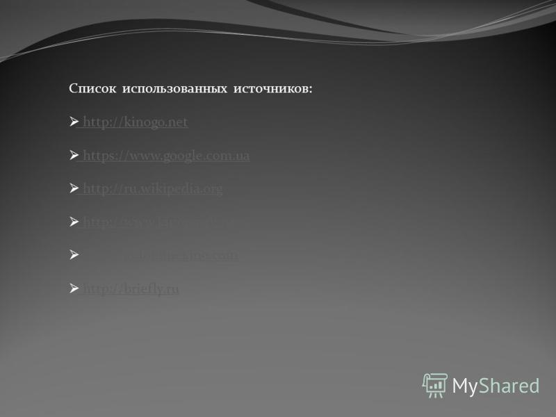 Список использованных источников: http://kinogo.net http://kinogo.net https://www.google.com.ua https://www.google.com.ua http://ru.wikipedia.org http://ru.wikipedia.org http://www.kinopoisk.ru http://www.kinopoisk.ru http://gidonlinekino.com http://