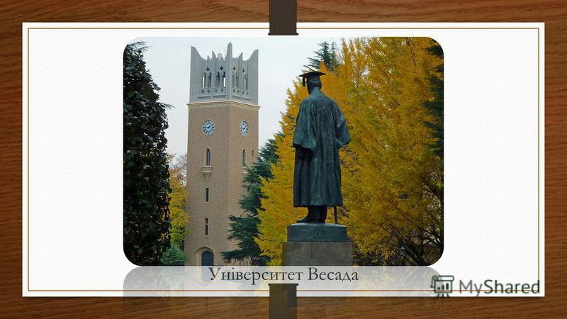 Університет Весада