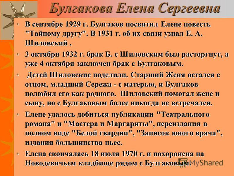 Булгакова Елена Сергеевна В сентябре 1929 г. Булгаков посвятил Елене повесть