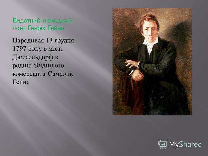 Видатний німецький поет Генріх Гейне Народився 13 грудня 1797 року в місті Дюссельдорф в родині збіднілого комерсанта Самсона Гейне