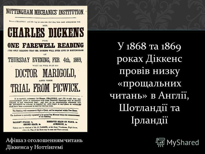 У 1868 та 1869 роках Діккенс провів низку « прощальних читань » в Англії, Шотландії та Ірландії Афіша з оголошенням читань Діккенса у Ноттінгемі