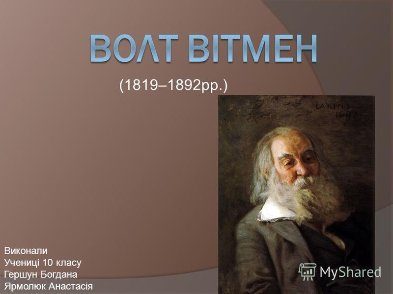 (1819–1892рр.) Виконали Учениці 10 класу Гершун Богдана Ярмолюк Анастасія