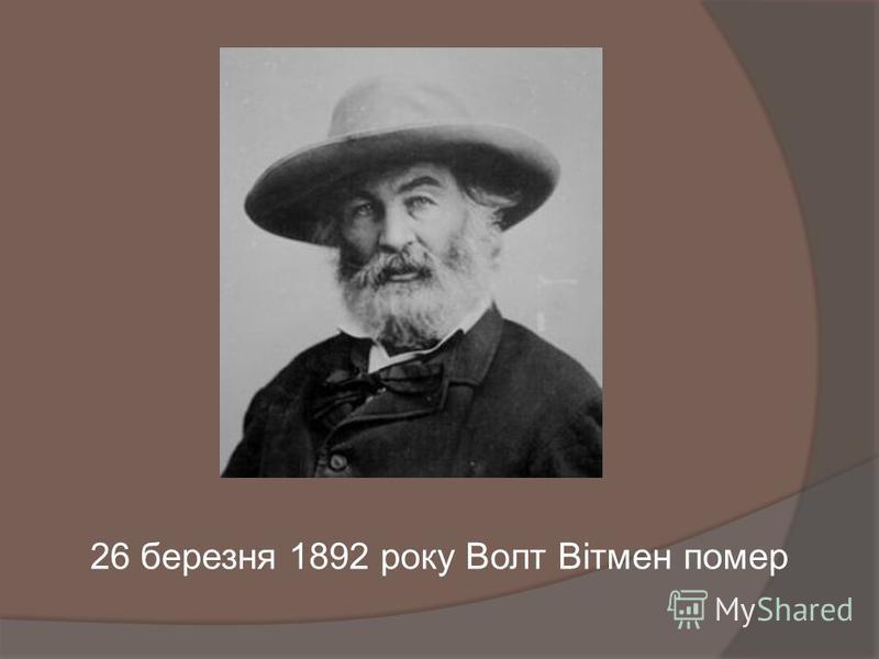 26 березня 1892 року Волт Вітмен помер